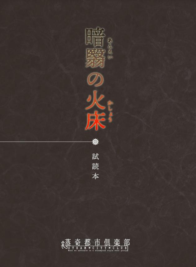 「暗翳の火床」試読本(PDF版)