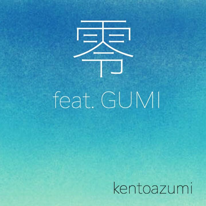 零 (feat. GUMI)