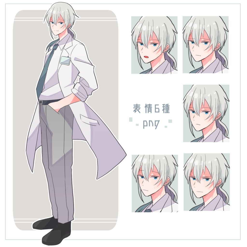 立ち絵素材 先生/医師/医者/白衣 表情差分