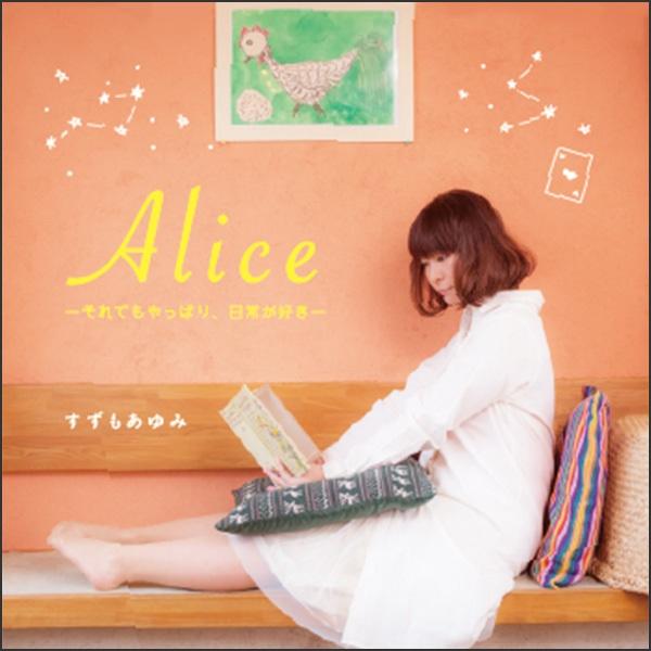 Alice-それでもやっぱり日常が好き-