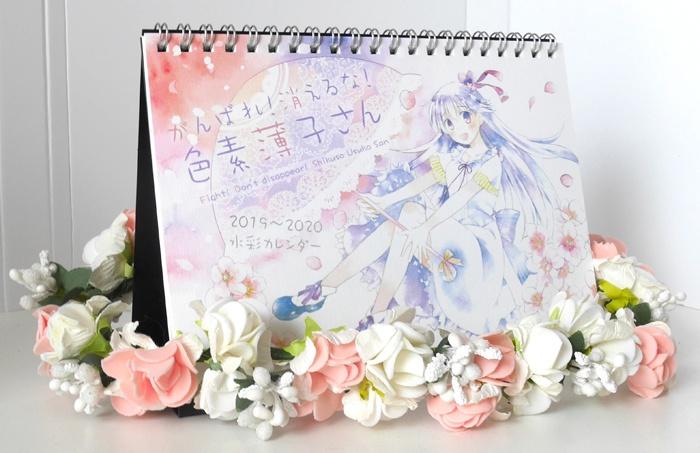 色素薄子さん 水彩卓上カレンダー 2019~2020