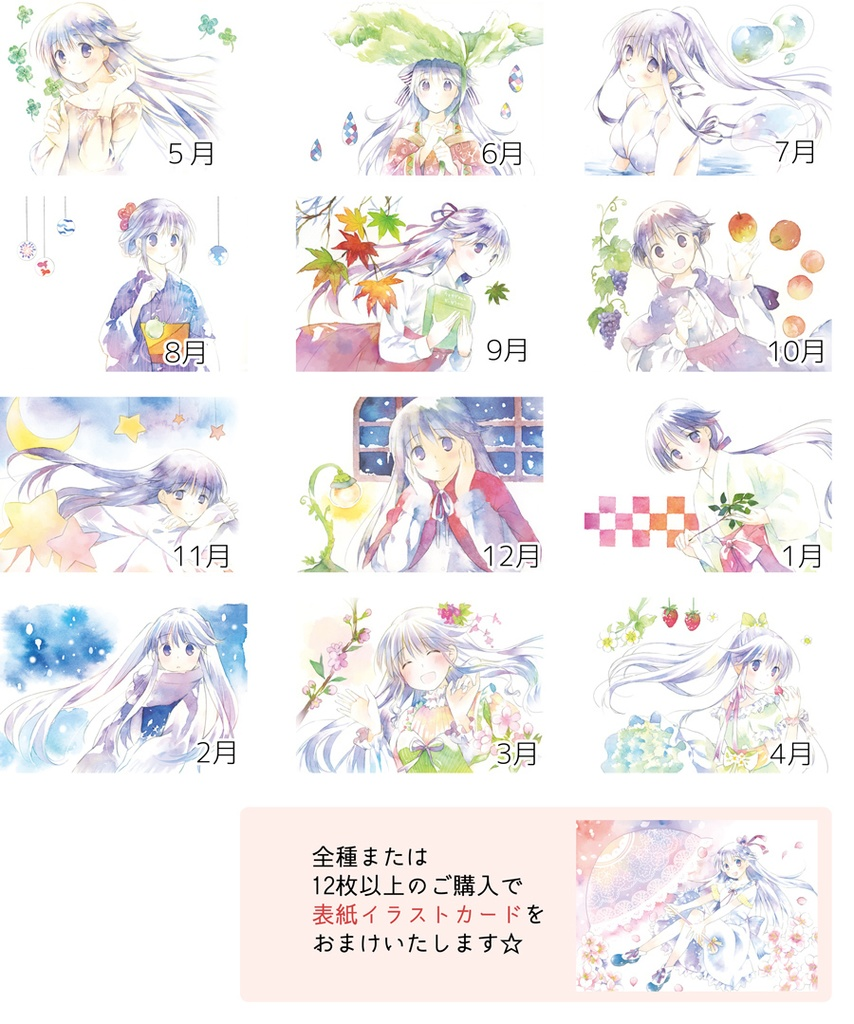 薄子さん水彩カレンダーA6カード(ばら売り)