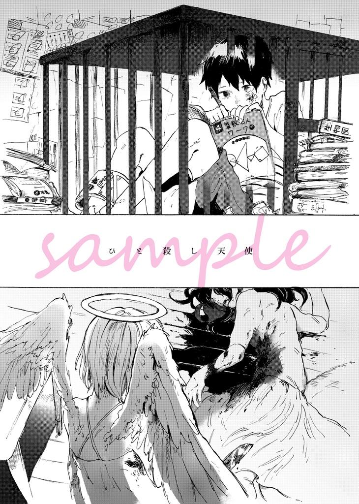 ひと殺し天使sample