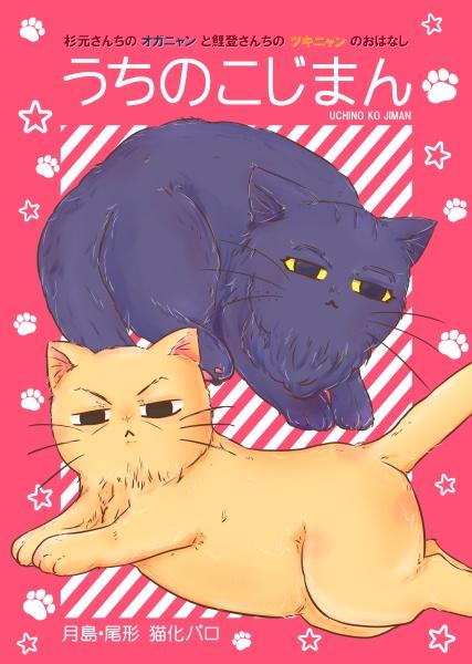 【鯉月&杉尾】うちのこじまん【猫パロ】