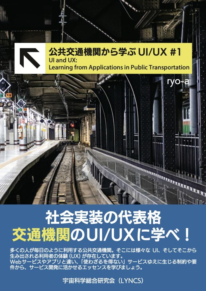 公共交通機関から学ぶ UI/UX #1