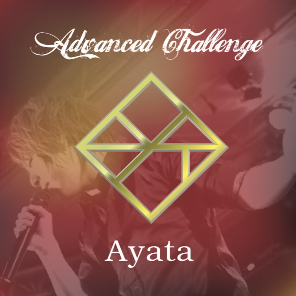 Advanced Challenge ダウンロード版
