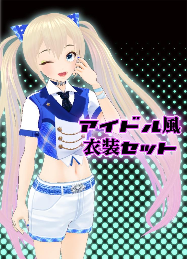 【VROID】アイドル風衣装セット