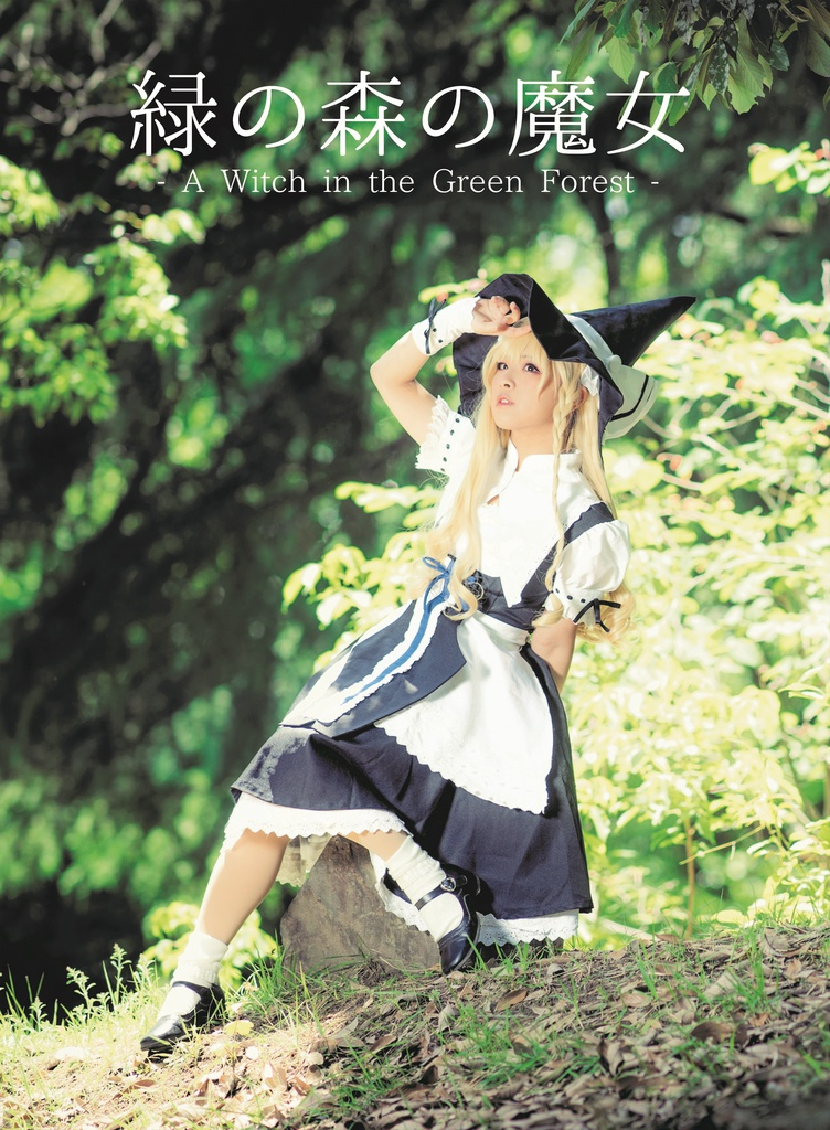 緑の森の魔女