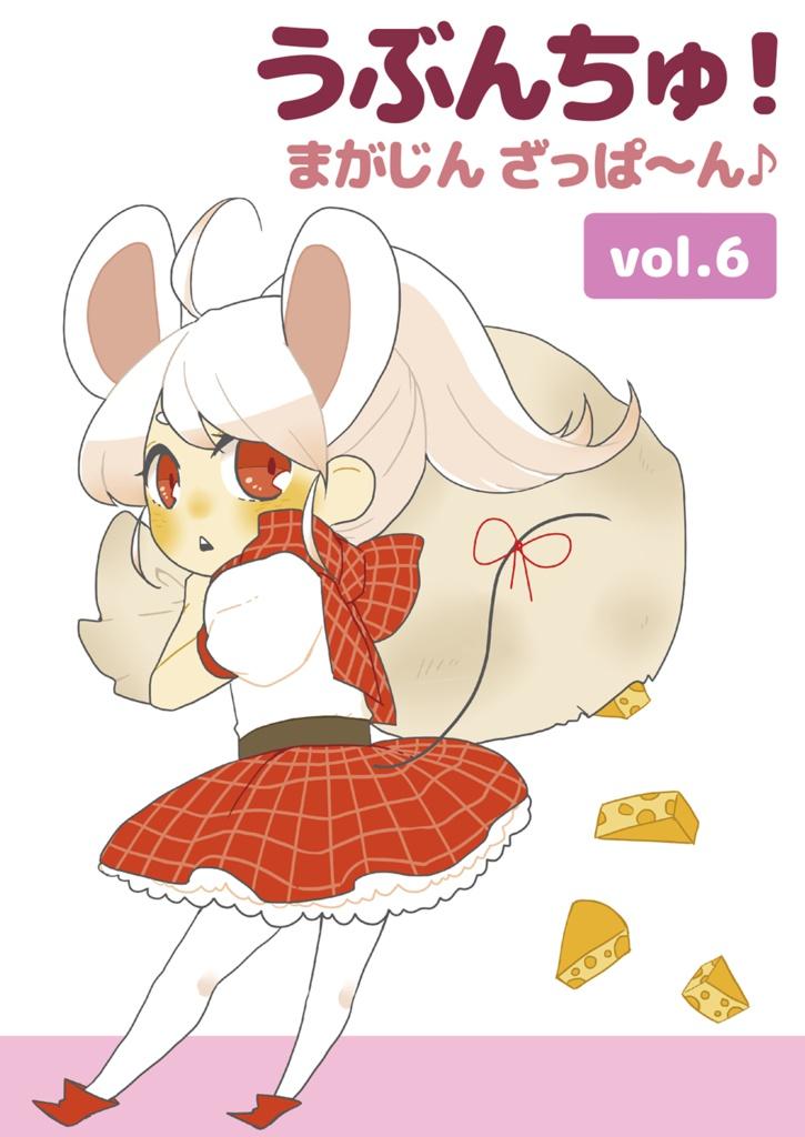 うぶんちゅ! まがじん ざっぱ〜ん♪ vol.6