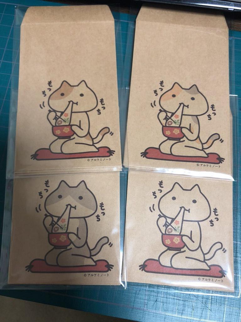 もっちもっちポチ袋4種×2枚セット
