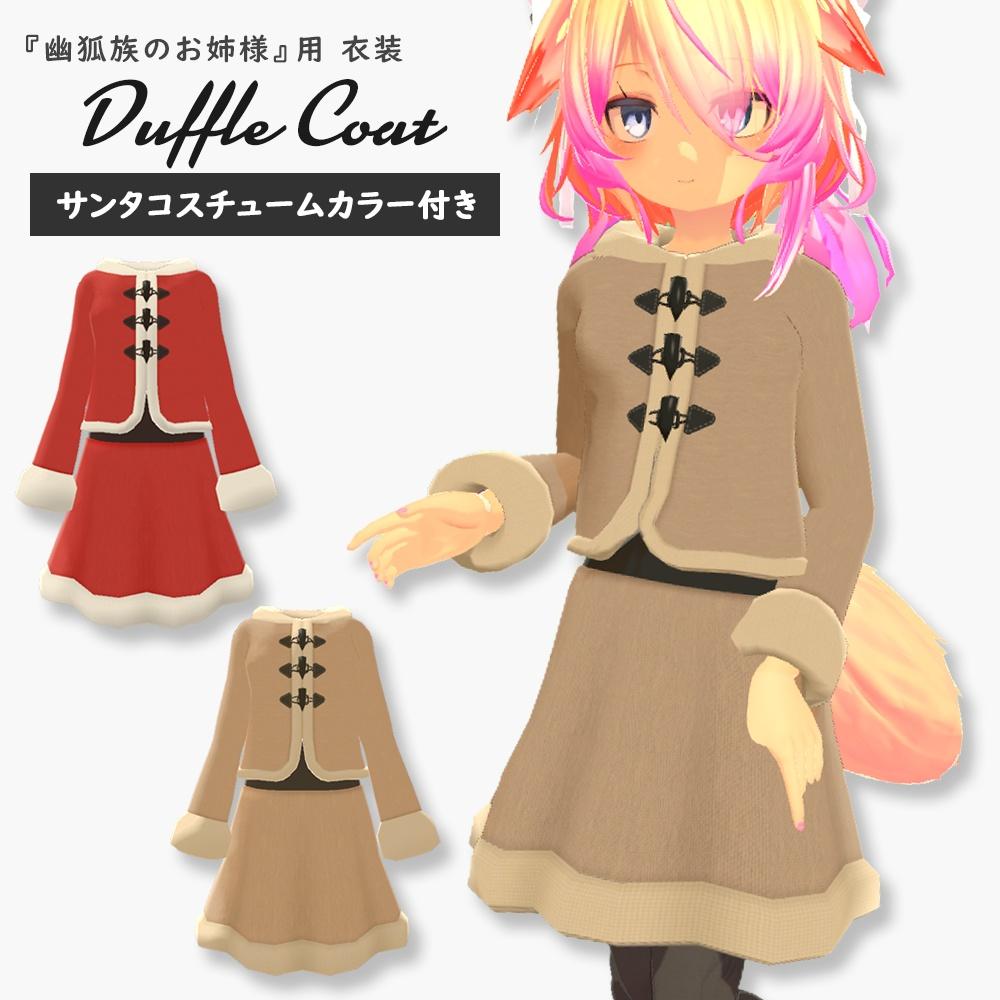 「幽狐族のお姉様」用ダッフルコート・サンタ服
