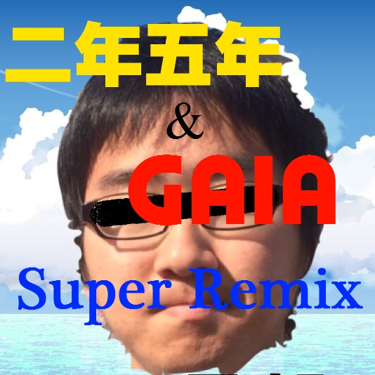 2年5年&GAIA Super Remix