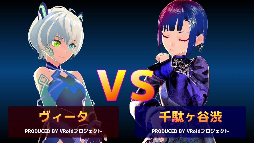 【無料版あり】SPRing Fighter V --TYPE VROID--  ver0.3