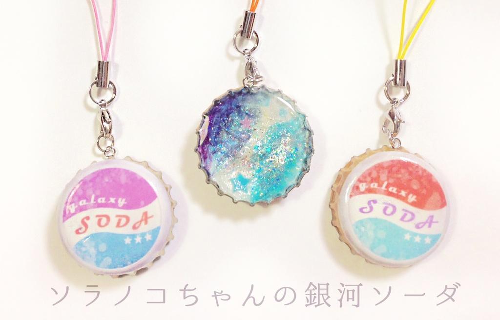 ソラノコちゃんの銀河ソーダ