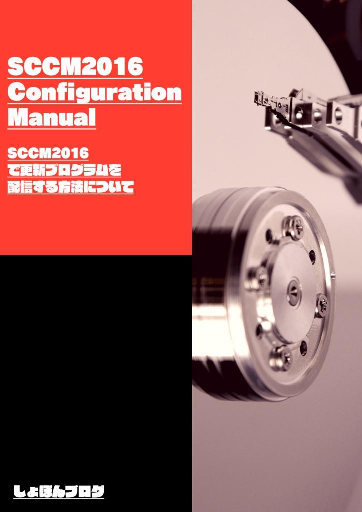 SCCM2016 Configuration Manual ~SCCM2016で更新プログラムを配信する方法について~