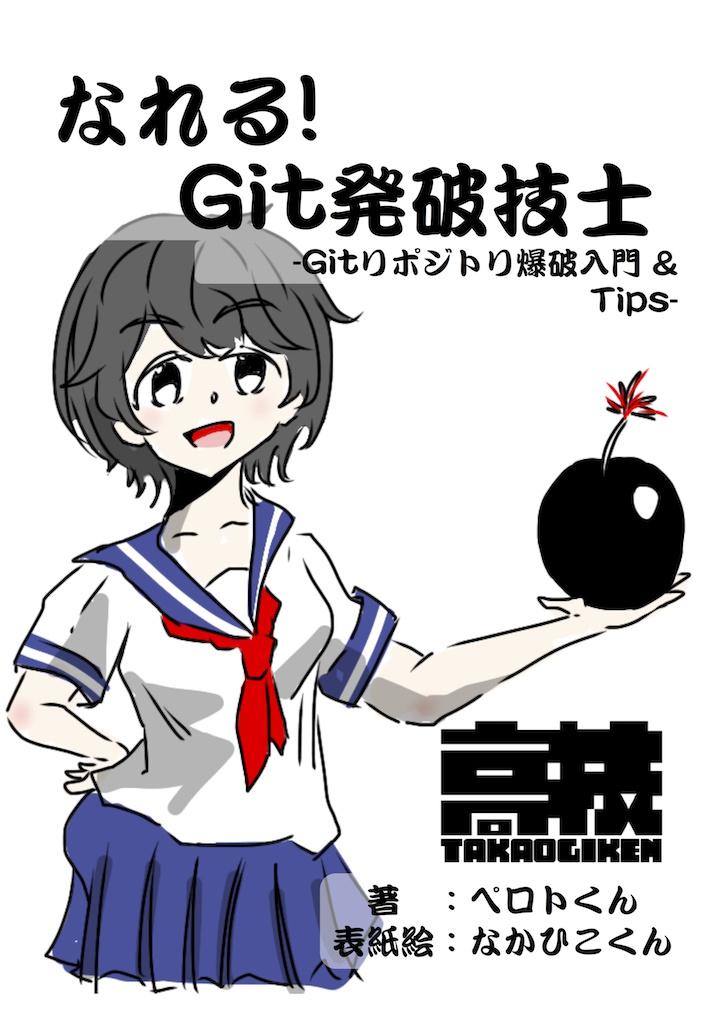 電子版: なれる! Git発破技士 -Gitリポジトリ爆破入門 & Tips-
