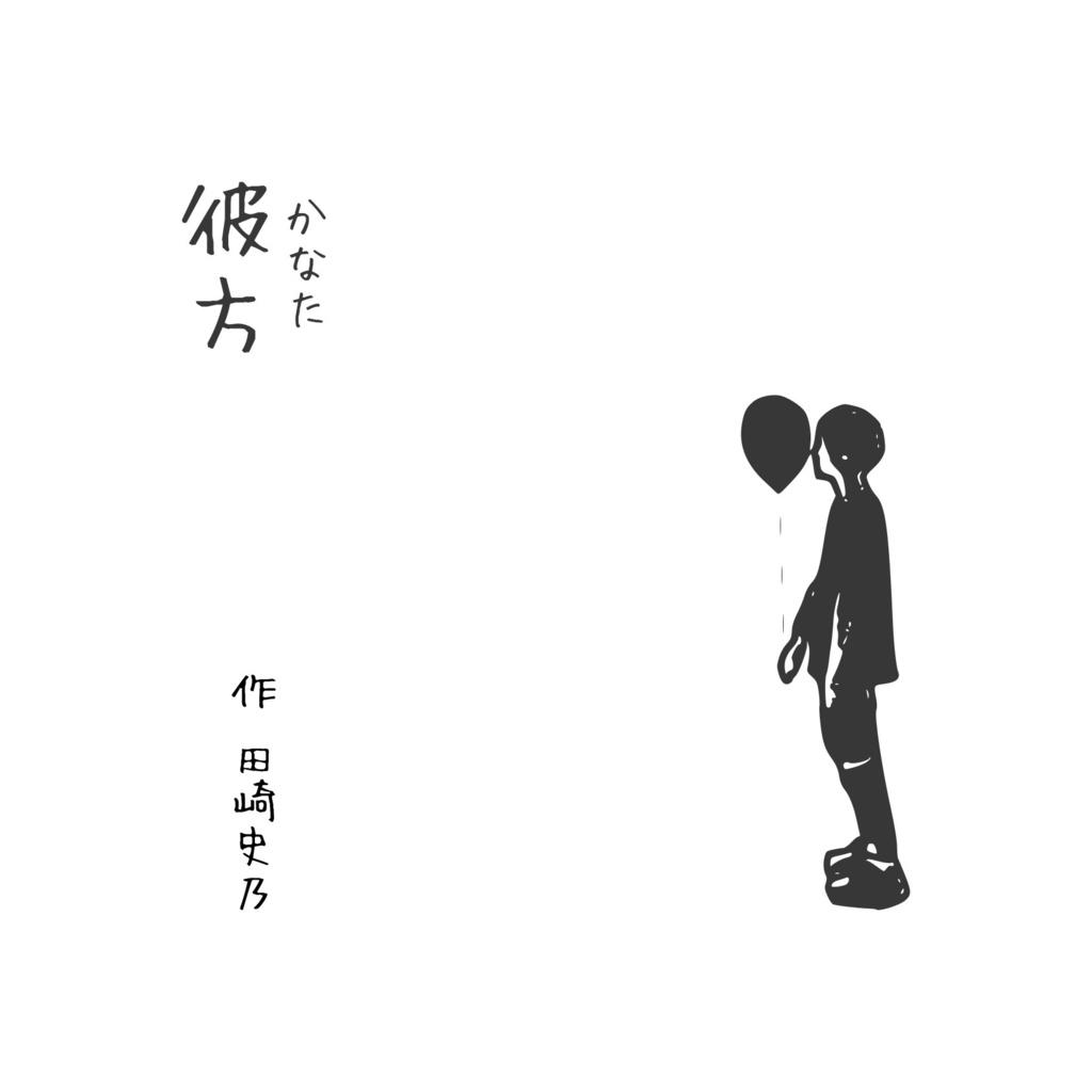 ダウンロード版「彼方」田崎史乃