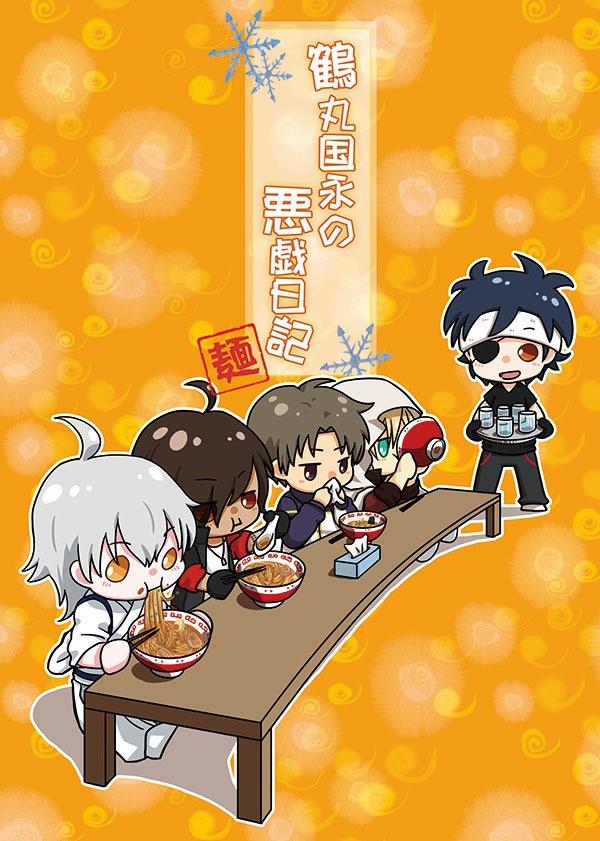 鶴丸国永の悪戯日記麺