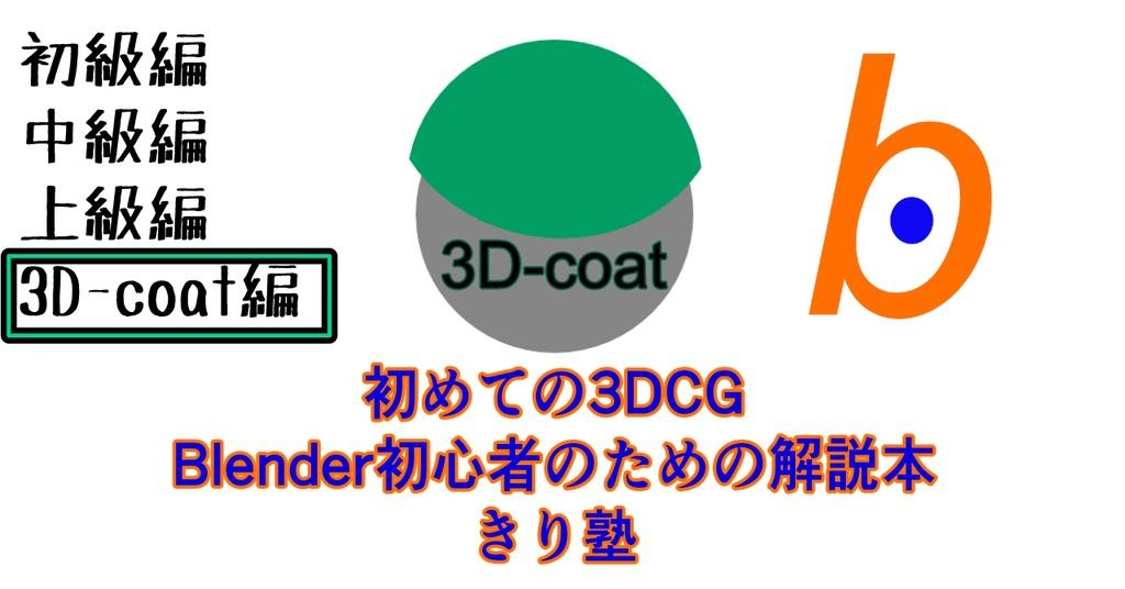 初めての3DCG Blender初心者のための解説本  きり塾 3D-Coat編 PDF版