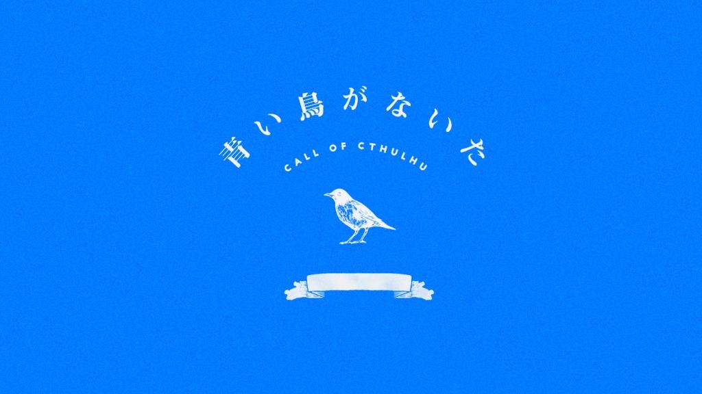 【CoCシナリオ】「青い鳥がないた」