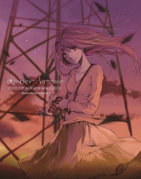 ボイスドラマ「amberchrome -アンバークロム-」  /  台本版「amberchrome -drama script edition-」