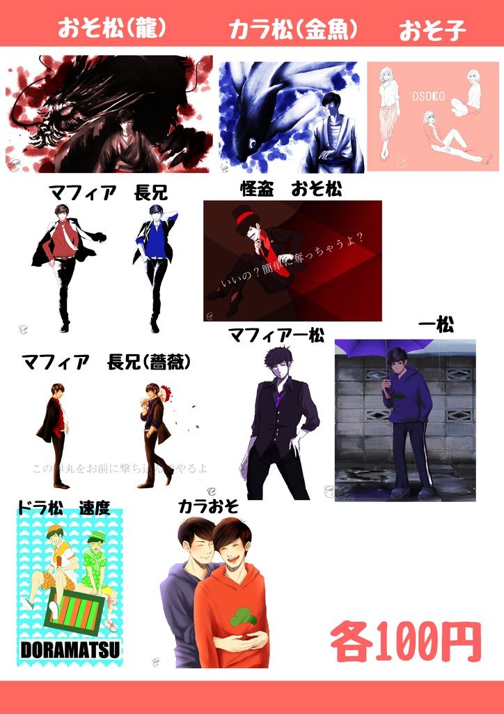 松イラストカード10種