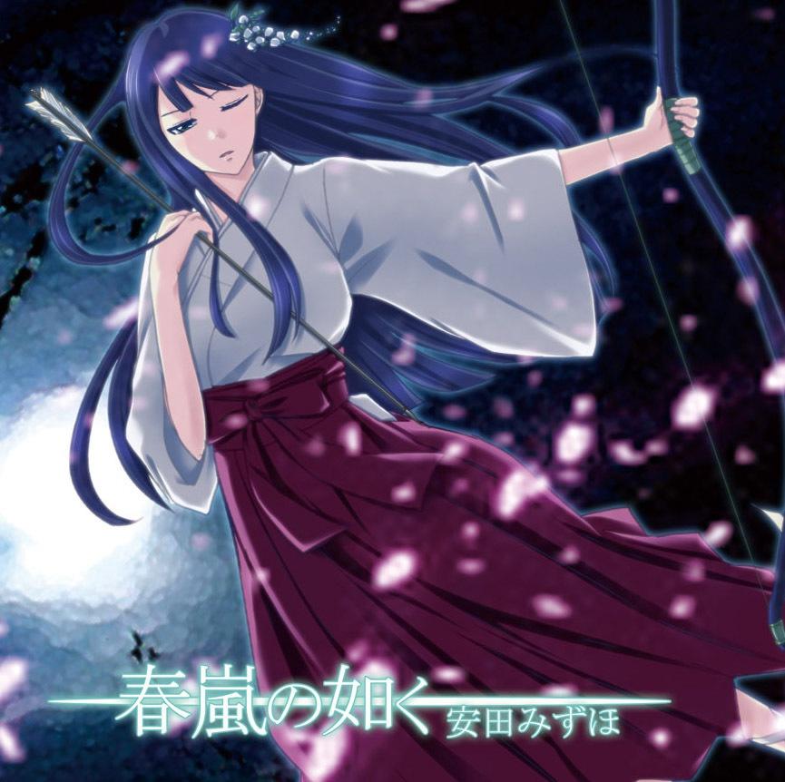 【在庫僅少】和風シングル「春嵐の如く」 PCゲーム『超催眠術学園』月島杏子ルートEDタイアップ曲