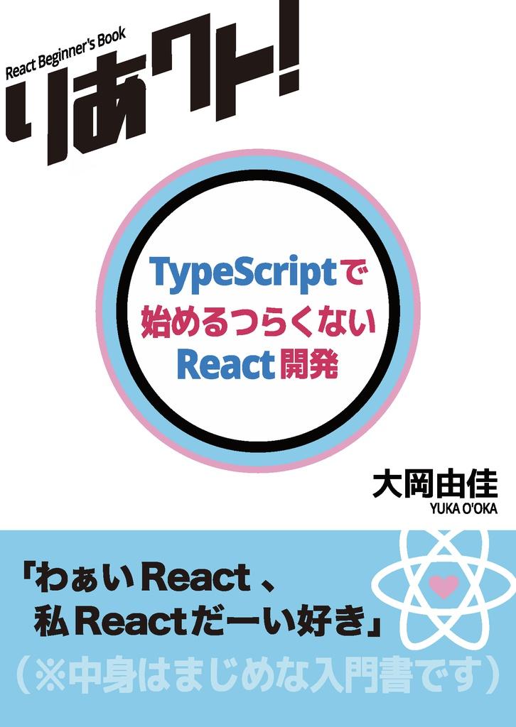 【旧版】りあクト! TypeScriptで始めるつらくないReact開発