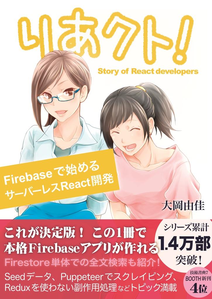 りあクト! Firebaseで始めるサーバーレスReact開発