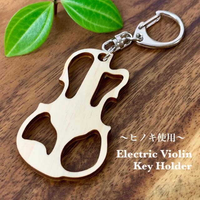 【ヒノキ使用】送料無料 Electric Violin キーホルダー