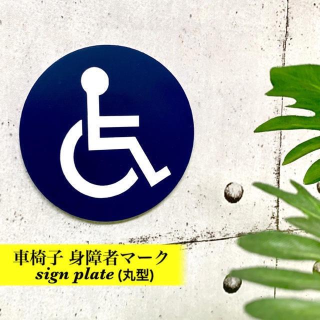 【送料無料】車椅子 身障者マーク サインプレート (丸型) アクリルプレート