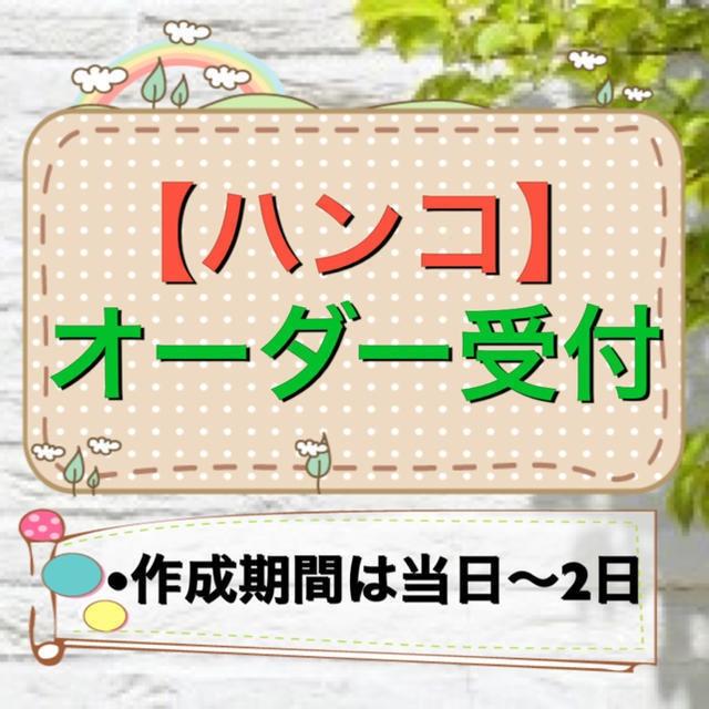 【送料無料】ゴム印 ハンコ オーダー受付専用