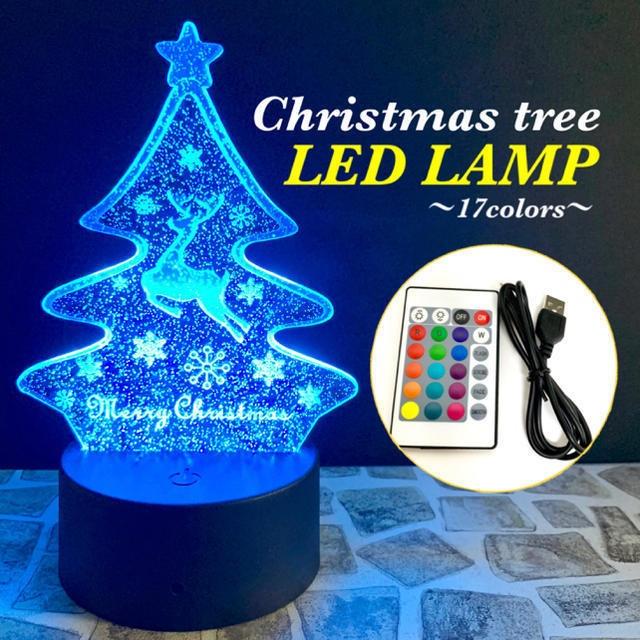 【送料無料】クリスマスツリー LEDランプ (全17色)