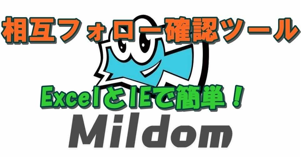ミルダム相互フォロワー確認ツール(製品版)