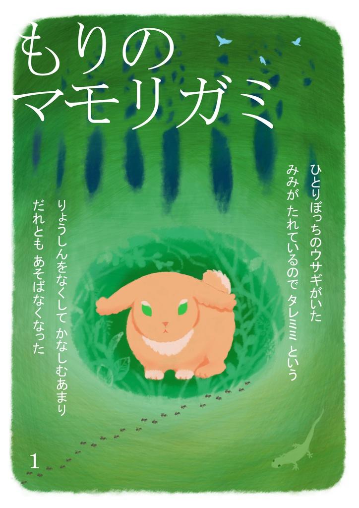 【絵本】もりのマモリガミ