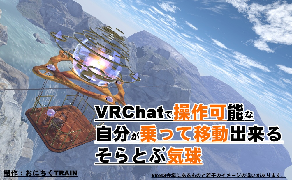 ワールド Vrchat