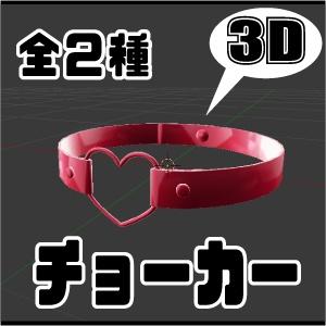 【3D素材】ハートチョーカー、リングチョーカー 全2種セット