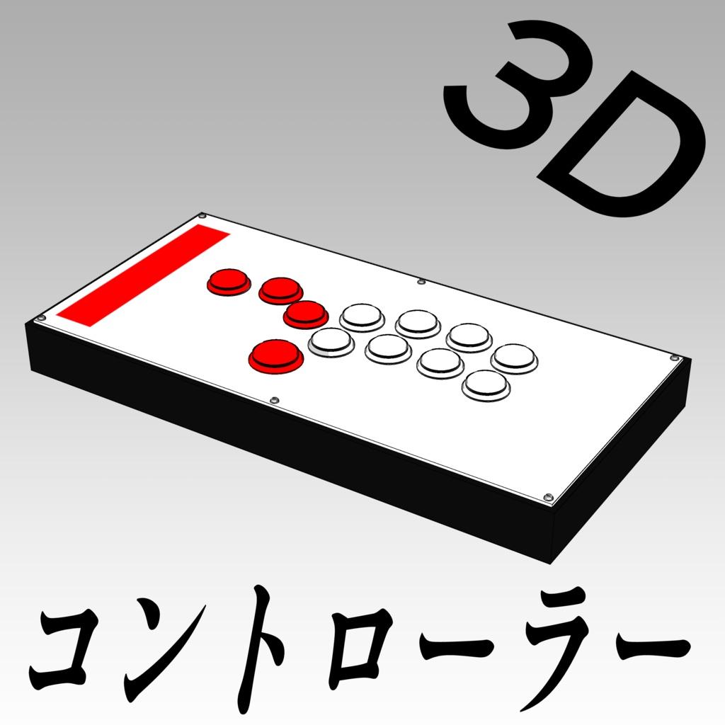 【3D素材】アケコン(ボタンタイプ)