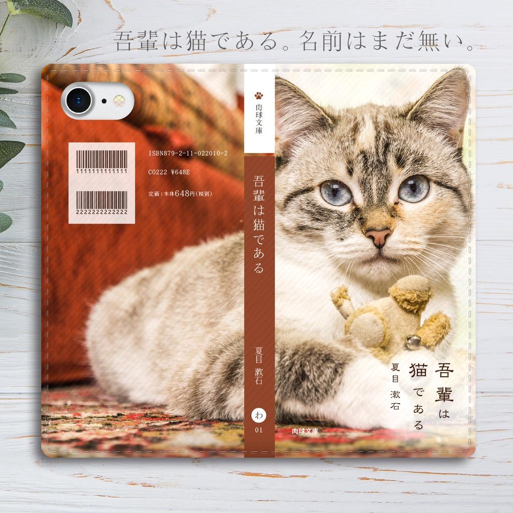 猫 小説 我々だ