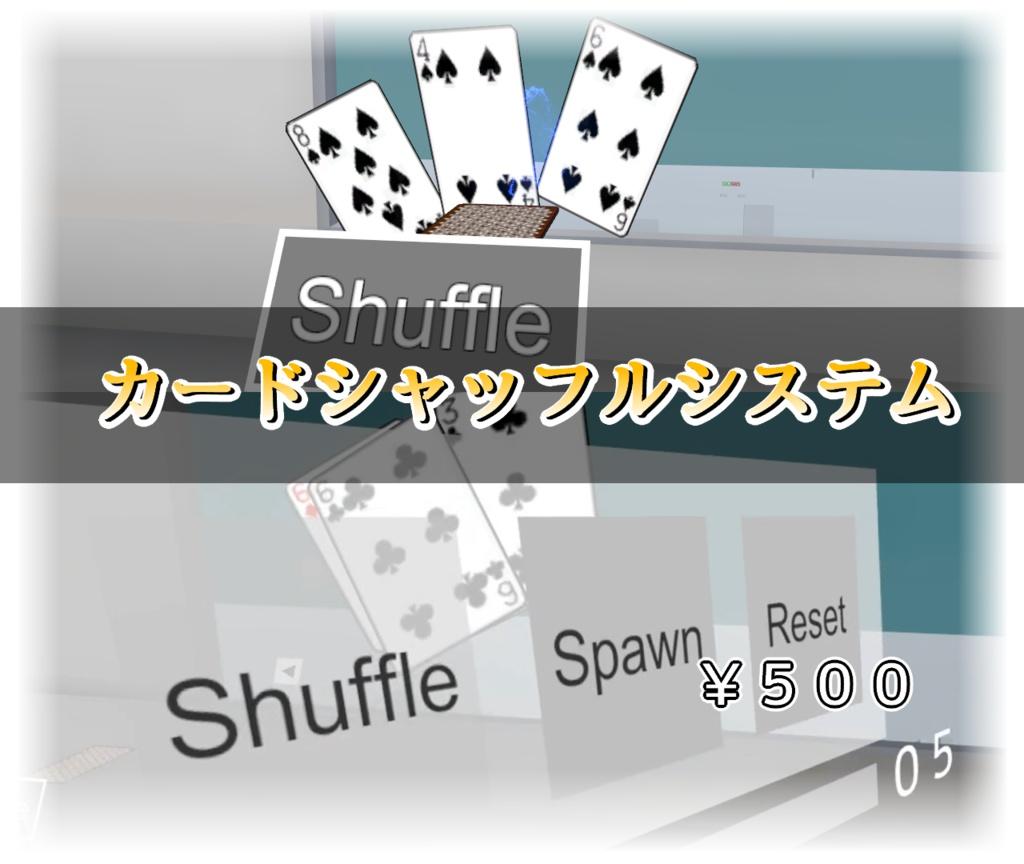 【VRCギミック】カードシャッフルシステム ver1.2