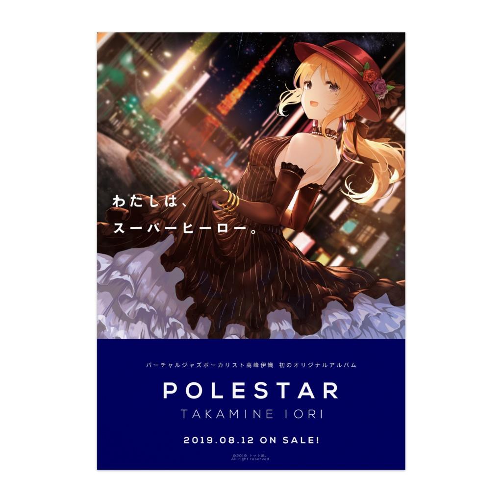 高峰伊織/『POLESTAR』ポスター