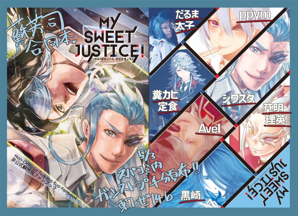 My Sweet Justice!
