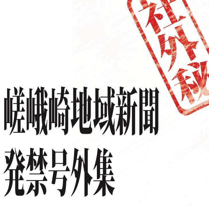 嵯峨崎地域新聞【発禁】号外集