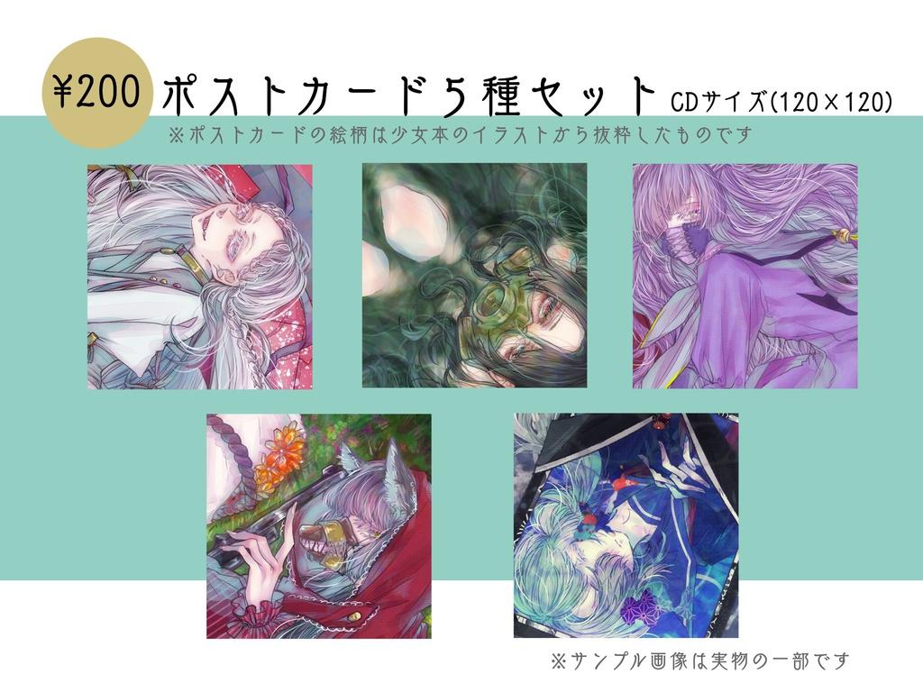 【ポストカード】箱詰少女ポスカ5種セット