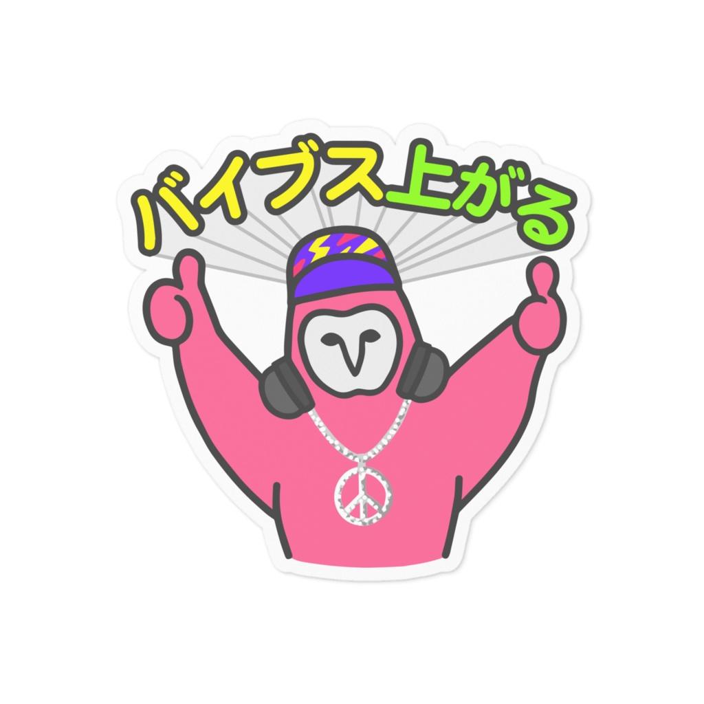 ShuCREAM バイブス上がる☆ステッカー