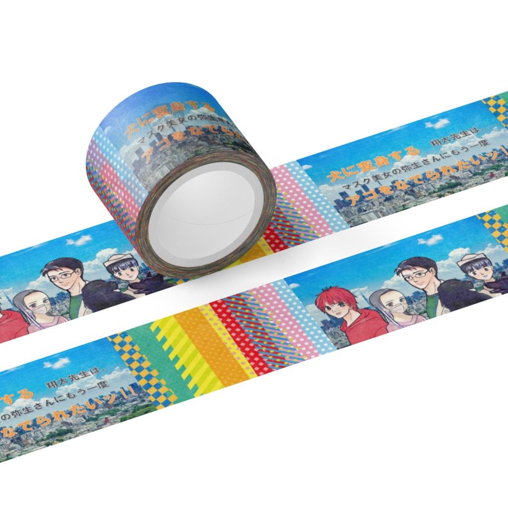 犬変アゴなでッ!  INU-HEN-AGO-NADE! Masking tape