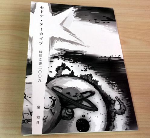 冊子『セドナ・アーカイブ 時間文書2009』