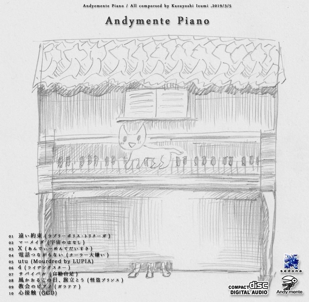 AMピアノアレンジCD『Andymente Piano』