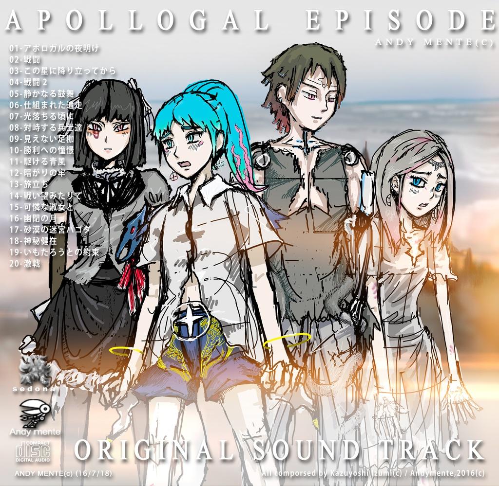 アポロガル・エピソード 音楽CD