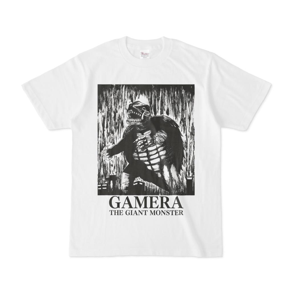 ガメラTシャツ